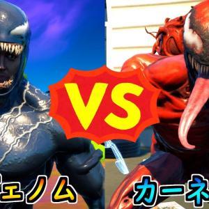新ヴェノム vs カーネイジ【茶番/フォートナイト】