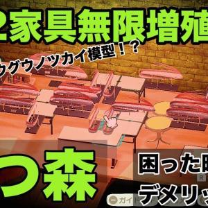 【あつ森/最新バグ】1×2家具増殖バグ・仕組みと対策説明【危険!?】