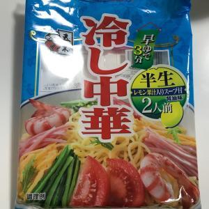 豚しゃぶ仕様の冷やし中華 & 初めてのキビナゴ料理