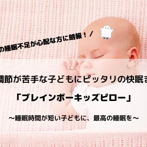 子供の睡眠不足解消をサポート!ブレインボーキッズピローってどんな枕?