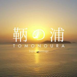 鞆の浦の観光映像といろいろなニュース