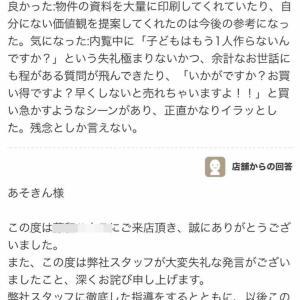家探し -失礼極まりない不動産屋の営業編-