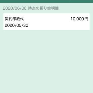 一条アプリ