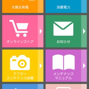 一条アプリに変化あり!!
