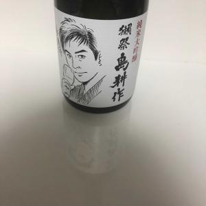 一月の日本酒