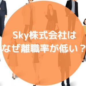 Sky株式会社は離職率が低い?新卒中途採用の評判口コミやインターン情報!