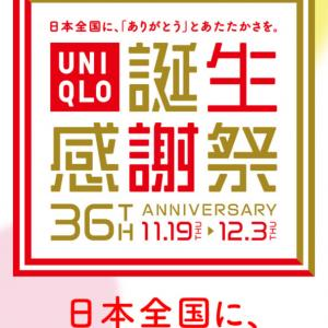ユニクロ感謝祭♪1000円以下で買えるアイテム!!
