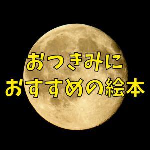 おつきみの絵本ランキング!TOP3