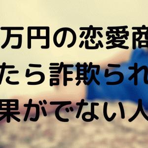 10万円の恋愛商材買ったら詐欺られた。