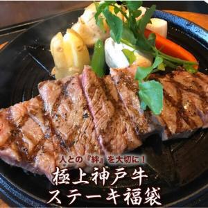 お家焼肉に!神戸牛が【半額以下】の大特価!