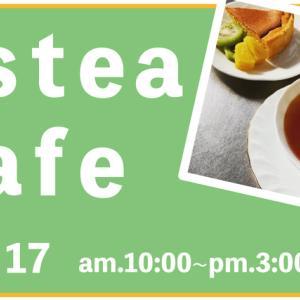 4月17日にP'steaの紅茶販売をします!