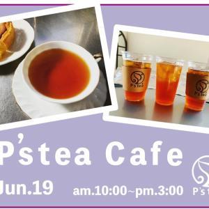 6/19 P'stea Cafe 開催します!