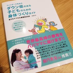 ダウン症の子をもつママパパへ 夢のような本です