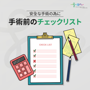 病院選択前のチェックリスト