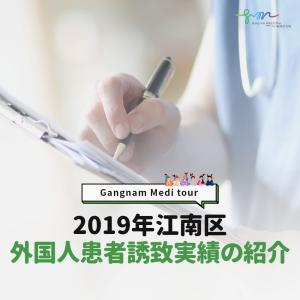 江南区における2019年外国人患者の誘致実績紹介