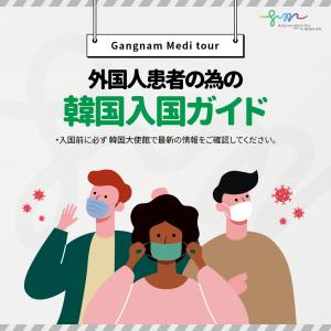 韓国へ入国するにはどうすればいいですか? 入国手続きと臨時生活施設の入所手続き