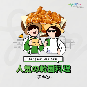 先日、一番食べたい韓国料理のキャンペーンでチキンが一位になりました!
