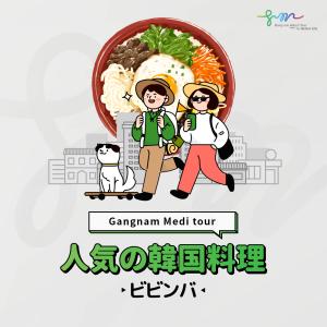 今日は韓国で味わうことのできるビビンバの人気店を紹介したいと思います!
