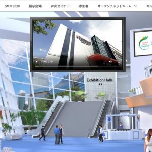 2020江南メディツアーフェスティバルへようこそ!