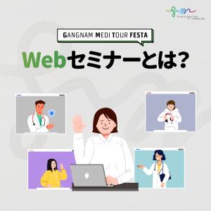 2020オンライン江南メディツアーフェスタのWebセミナー