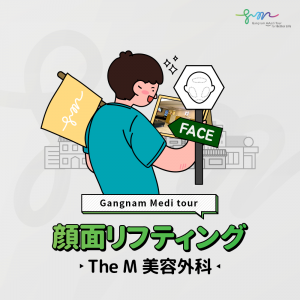 The M 美容外科