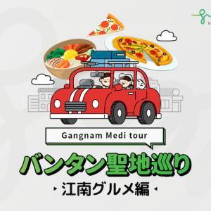 BTS行きつけの江南のお店!