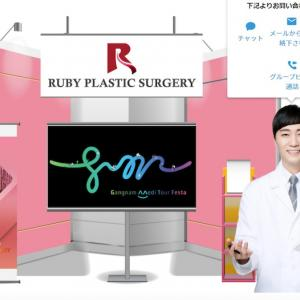 2020江南メディツアーフェスタ、ルビー美容外科