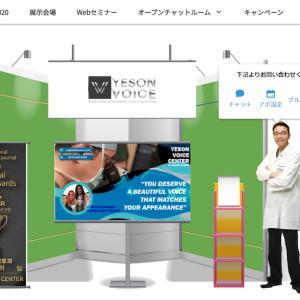 2020江南メディツアーフェスタ、イェソン耳鼻咽喉科音声センター