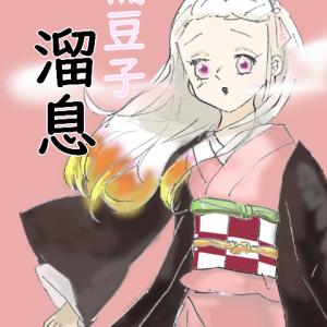 小6【鬼滅の刃】㉕禰豆子の溜息