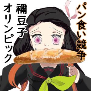 小6【キメツ学園】オリンピック⑤禰豆子パン食い競争で走る。