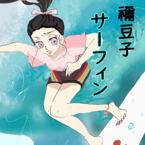 小6【キメツ学園】オリンピック⑥禰豆子サーフィンする。