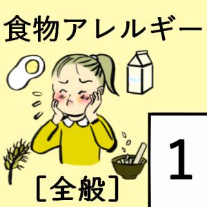 ①我が子の食物アレルギーを初めて知る。