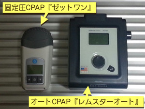 固定圧CPAPを使いこなす