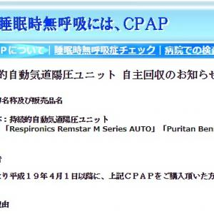 【警告】違法入手のCPAPは強制回収に!!