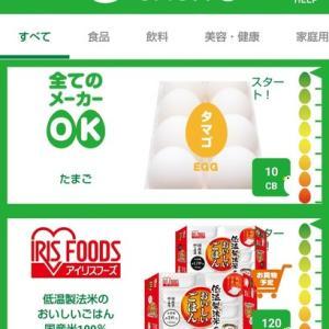卵で10円とボーナス30円もらえるレシート追加(CASHb)