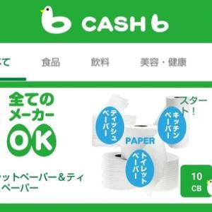 トイレットペーパーのレシートで10円もらえる(CASHb)