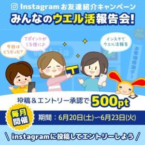 ウエル活報告で50円、ツイッターシェアで10円のポイントもらえる(ワラウ)