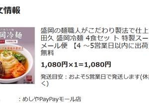 冷麺が実質0円!プレミアム会員6か月無料にもなれました!