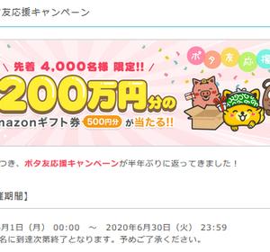 まだ間に合います紹介登録とポイント交換で500円