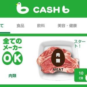 お肉のレシートで10円もらえる(CASHb)