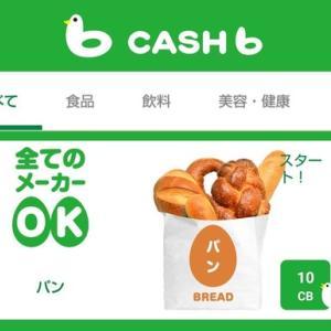 パンのレシートで10円もらえる(CASHb)