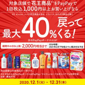 12月花王商品40%還元第2弾!(PayPay)