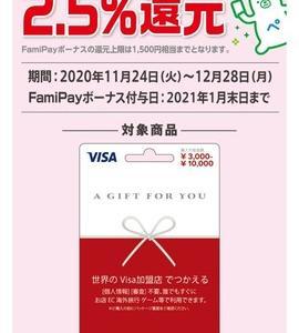 バニラVisaを購入で2.5%還元(ファミペイ)