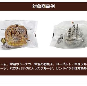 冷蔵スイーツ2個買うと50ポイント(nanaco)
