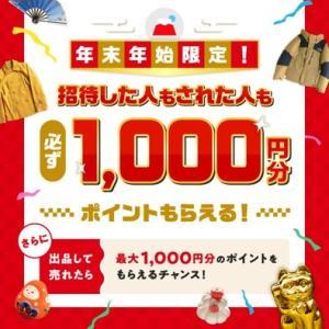 本日18日まで!招待で必ず1000円分もらえる(メルカリ)