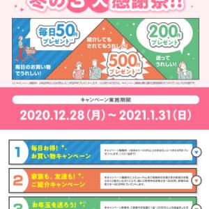 31日まで招待で500円、買い物で50円バック、送金で200円など冬の3大感謝祭(J-Coin Pay)