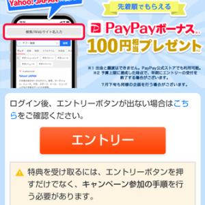 先着でPayPay100円もらえるYahoo!検索窓