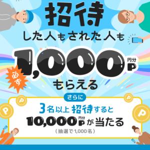 招待で1000円分ポイントもらえるのは明日まで(メルカリ)