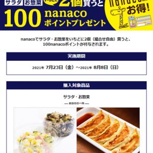 サラダ・お惣菜をいちどに2個(組合せ自由)買うと100nanacoポイント付与(セブンイレブン・<br />nanaco)
