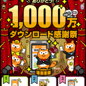 アプリ1000万ダウンロード感謝祭で最大50万Pontaポイント当たるなど(Pontaカード)